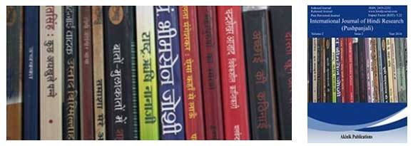 uses of library in hindi